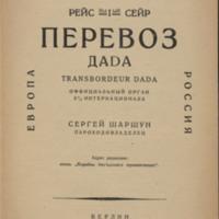 Perevoz Dada (Transbordeur Dada), No. 1