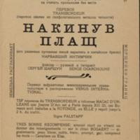 Perevoz Dada (Transbordeur Dada), No. 4